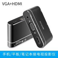 手机连接电视同屏苹果iPhone7s8X安卓转hdmi/vga线高清视频转换器 苹果/安卓/笔记本(黑色) 0.5m及