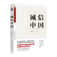 江苏人民:诚信中国