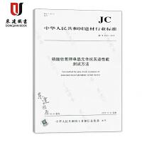 磷酸钛氧钾单晶元件抗灰迹性能测试方法(JC/T 2513-2019)