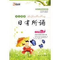 亲近母语・日有所诵:小学1年级(含注音)/儿童阅读成长计划
