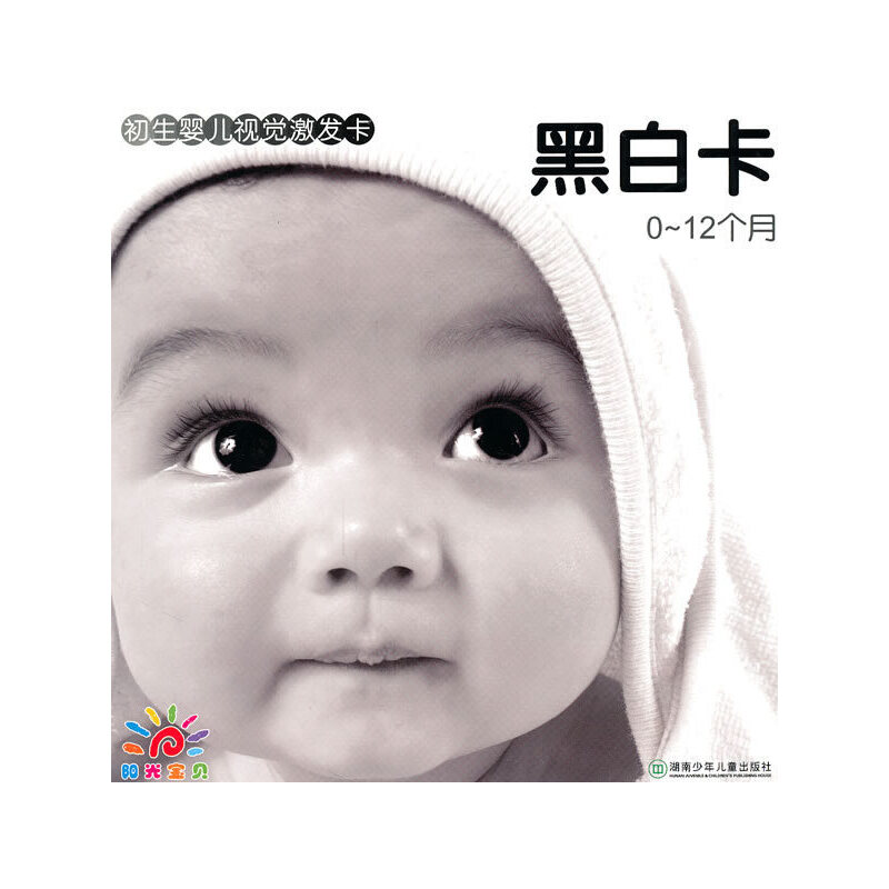 初生婴儿视觉激发卡黑白卡(0-12个月)