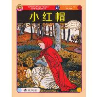 世界插画大师儿童绘本精选-沃尔特 克兰系列12-小红帽
