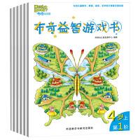 布奇益智游戏书:4岁上(第1-6阶.共6册)