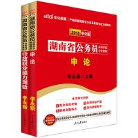 中公2018湖南省公务员录用考试专业教材套装 行政职业能力测验+申论(共2册)