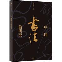新思文库・中国书法简明史