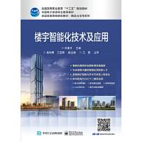 楼宇智能化技术及应用