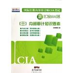 国际注册内部审计师CIA考试新汇编600题(3内部审计知识要素)/中审网校考试用书系列