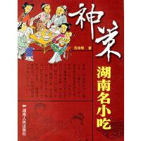 [二手旧书9成新]神策湖南名小吃,范命辉,湖南人民出版社, 9787543845107