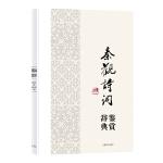 中国文学名家名作鉴赏辞典系列・秦观诗词鉴赏辞典