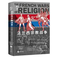 华文全球史088・法兰西宗教战争