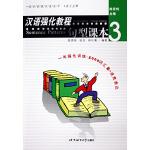 汉语强化教程(句型课本3适合初级汉语水平)