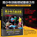 青少年力量训练针对身体素质健身和运动专项的动作练习和方案设计 青少年的力量训练指导书力量训练计划方案书体能训练 青少年