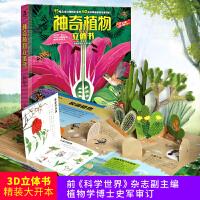 葫芦弟弟神奇植物立体书乐乐趣童书儿童3D翻翻书幼儿小学生立体书3-4-6-8-10-15岁宝宝早教科普百科书籍类似十万个