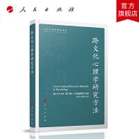 跨文化心理学研究方法(文化心理学精品译丛)人民出版社