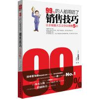 99%的人都用错了销售技巧:日本销售大王让你业绩翻五倍