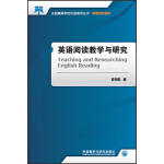 英语阅读教学与研究(全国高等学校外语教师丛书.教学研究系列)