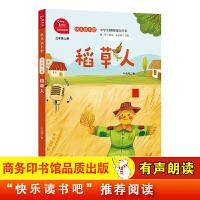 稻草人 统编小学语文教材三年级上册快乐读书吧推荐必读书目(有声朗读)