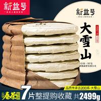 2018春茶预售 7片整提2499g+送1片 新益号古200大雪山 普洱茶生茶
