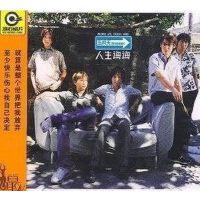 五月天:人生海海(CD)第三张专辑