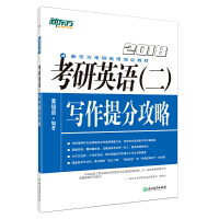 2018新东方考研英语培训教材 考研英语(二)写作提分攻略