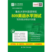 2019年鲁东大学外国语学院809英语水平测试写作高分特训100篇/809 鲁东大学 外国语学院/809 篇配套复习资
