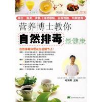 【正版二手书9成新左右】营养博士教你自然排毒健康 叶海青 吉林科学技术出版社