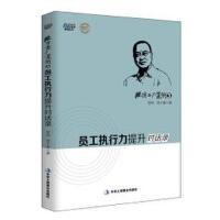 【二手书旧书9成新】欧博工厂案例3:员工执行力提升对话录――欧博团队