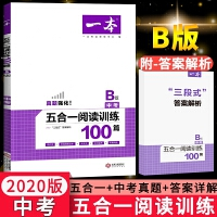 一本语文五合一阅读训练100篇B版初中语文中考版2020版