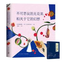 *畅销书籍* 不可思议的无花果,和关于它的幻想 西��清顺 著,空耳工房 绘 日本当红植物猎人西��清顺的私人植物图鉴赠中