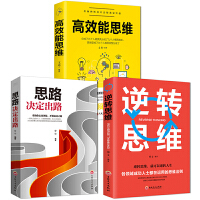 正版全3册 打造高效能思维+思路决定出路+逆转思维 思维训练口才训练沟通技巧说话技巧的书人际交往成功励志书籍畅销书排行