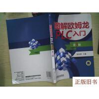 【旧书9成新】图解欧姆龙PLC入门(第3版)