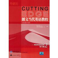 朗文当代英语教程(2)(练习册)