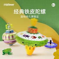 弥鹿(mideer)儿童益智休闲玩具 铁皮按压式旋转拉线陀螺玩具