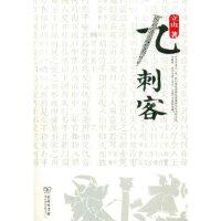 """九刺客(""""走读历史""""系列) 立山 商务印书馆"""