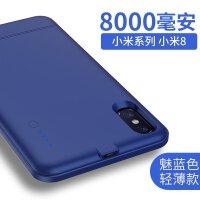 小米8背夹充电宝MiX6电池无下巴手机壳便携 通红5c/5s/5X移动电源无线快充时尚手机充电壳 小米8 蓝色 800