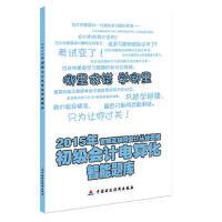 [二手旧书9成新]2015年会计从业资格考试智能题库:电算化 会计从业资格考试教材编委会 9787509561430