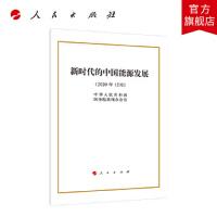 新时代的中国能源发展(16开)人民出版社