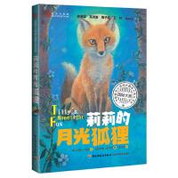 莉莉的月光狐狸――动物与心灵成长国际大奖丛书