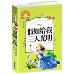 假如给我三天光明 彩图注音版 一二三年级课外阅读书必读世界经典文学少儿名著童话故事书