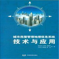 城市房屋管理地理信息系统技术与应用