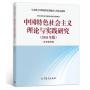 现货义博!中国特色社会主义理论与实践研究(2018年版)9787040494808 高等教育出版社