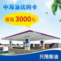 中海油优购卡3000元一次性到账 广东上海福建湖南 特约中海油油站 柴油适用