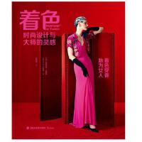 着色:时尚设计与大师的灵感