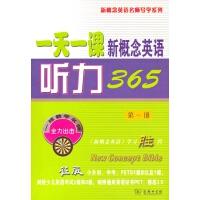 一天一课新概念英语听力365(第一册)(附光盘) 新东方名师编写组 商务印书馆