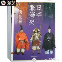 日本服饰史-男性篇 日文原版 日本古代传统服装图文解读 影视演出服装 设计书籍