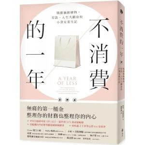 【现货】《不消费的一年》:购物狂的重生之旅,拥有越少,得到更多 版 凯特 弗兰德斯 进口台版正版繁体中文书籍