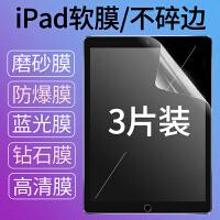 ipad pro平板贴膜10.5英寸苹果ipadpro高清磨砂防指纹12.9钻石防爆抗蓝 老款iPad Pro 12.