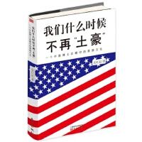 """我们什么时候不再""""土豪""""――一个中国博士后眼中的美国文化("""
