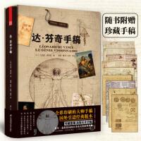 达芬奇手稿 精装版(附赠19张珍贵手稿,与DK齐名的法国拉鲁斯授权出版!一年重印10次,樊登推荐!!!)