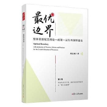最优边界:整体资源配置理论-政策-运行再演绎通论(第2卷)